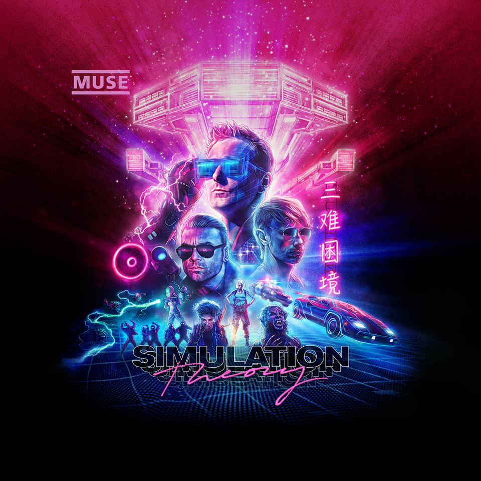 2018 – Simulation Theory
