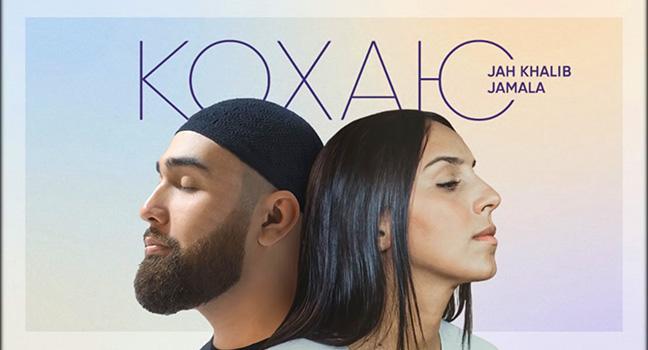 Νέα Συνεργασία | Jamala & Jah Khalib – Кохаю