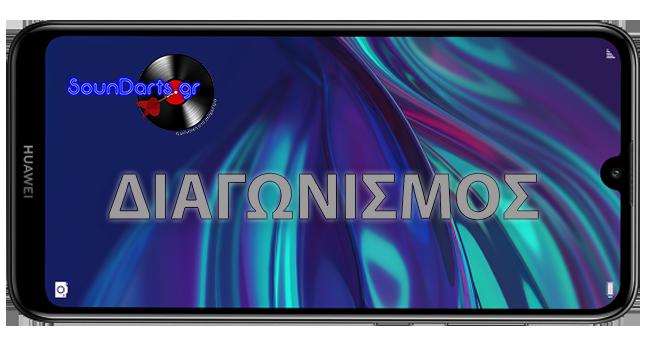 ΔΙΑΓΩΝΙΣΜΟΣ   Κερδίστε 1 Huawei Y7 2019 32GB Dual Sim Smartphone Midnight Black